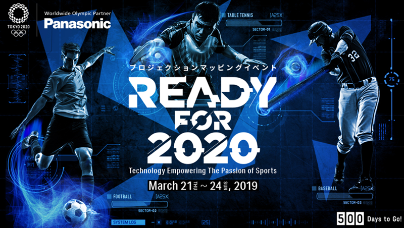 Ready for 2020~Technology Empowering The Passion of Sports~