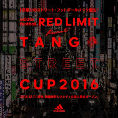 adidas football RED LIMIT Presents TANGO STREET CUP 2016