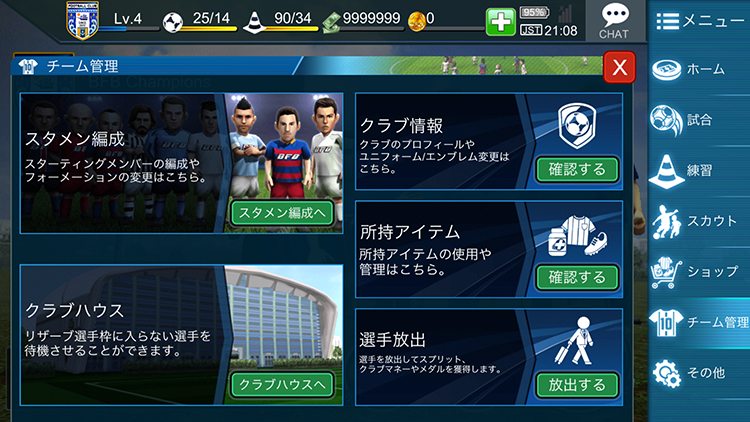 BFBチャンピオンズ2.0~Football Club Manager~