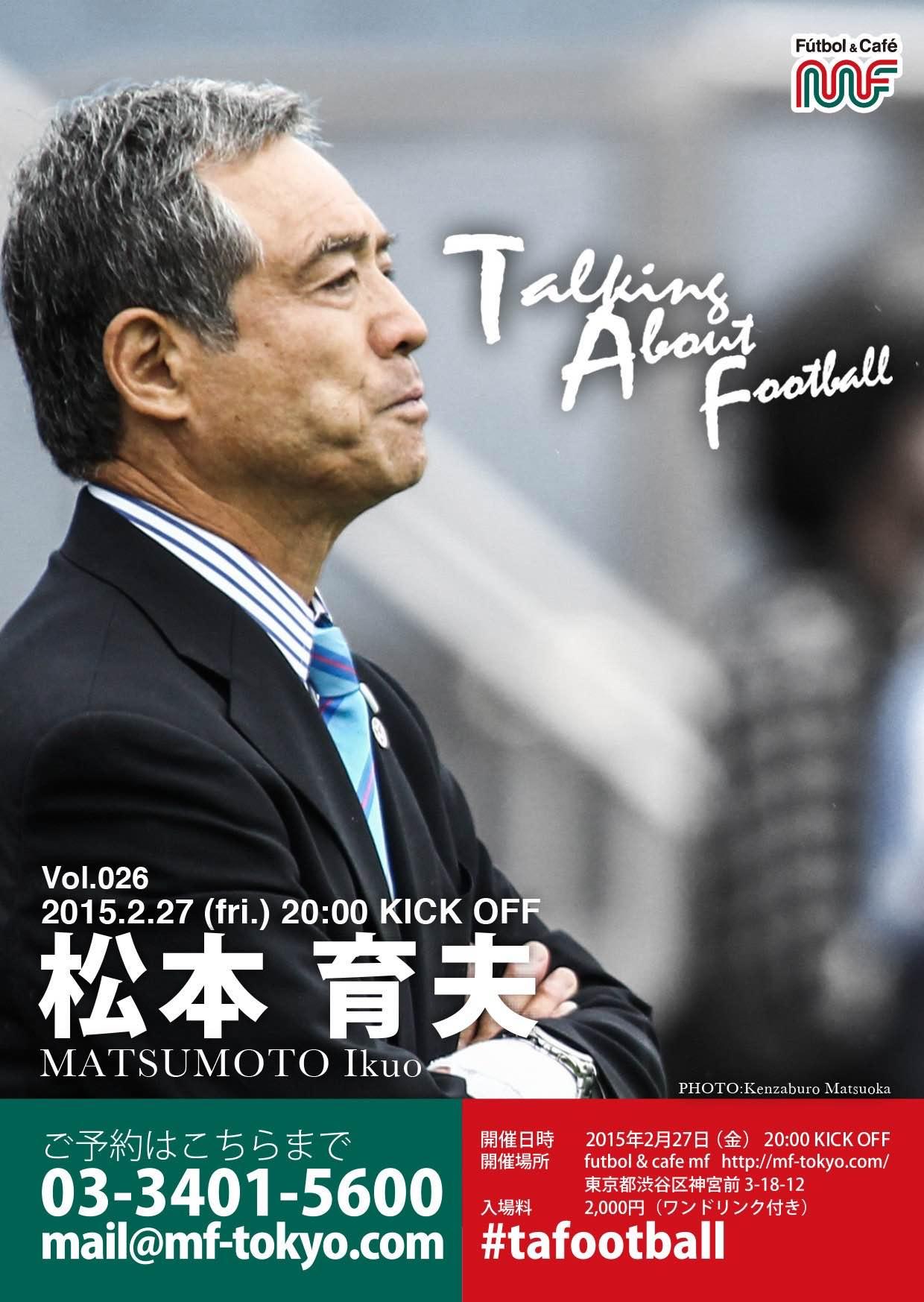 告知】サッカー指導者、松本育夫...