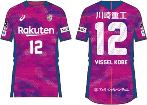 1931a72e91a Vissel Kobe 2017 Asics 'Port of Kobe 150th Anniversary'