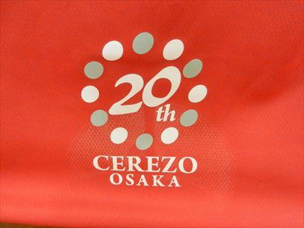 cerezo-osaka-2014-mizuno-20th-anniversary
